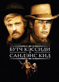 Буч Кэссиди и Сандэнс Кид / Butch Cassidy and the Sundance Kid / 1969 / ПМ, АП (Михалев), СТ / BDRip (1080p)