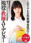 [XVSR-057] 新人 DearTEACHER現役の教師AVデビュー 小川桃果