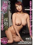 [OIGS-006] 美人部長 屈辱の全裸勤務 朝桐光